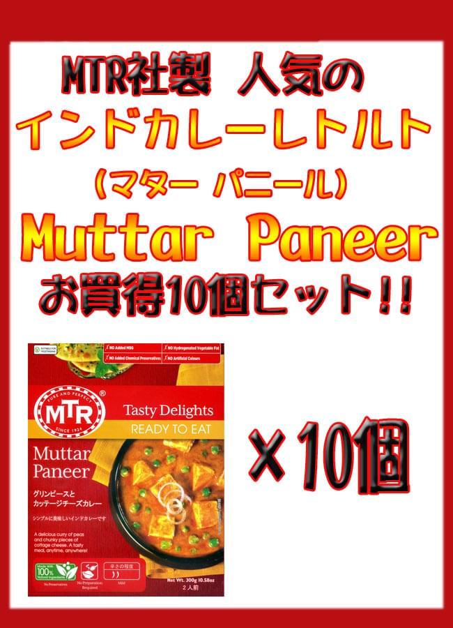 Muttar Paneer - グリンピースとカッテージチーズのカレー10個セットの写真
