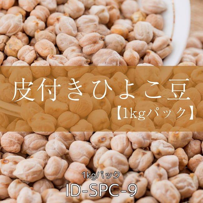 【10個セット】ひよこ豆(皮付き) - Kabuli Chana【1kgパック】 2 - ひよこ豆(皮付き) - Kabuli Chana【1kgパック】(ID-SPC-9)の写真です
