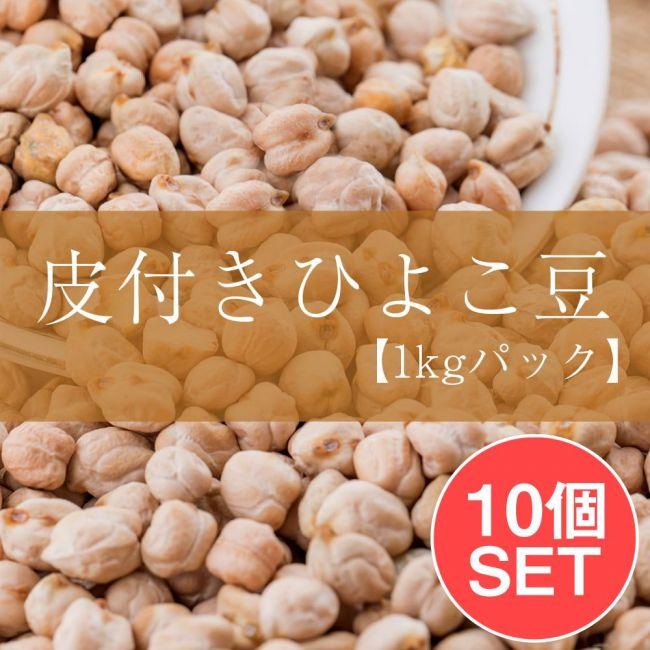 【10個セット】ひよこ豆(皮付き) - Kabuli Chana【1kgパック】の写真