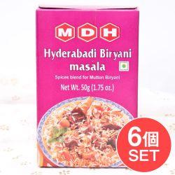 【6個セット】ハイデラバード ビリヤニマサラ - 50g 小サイズ【MDH】