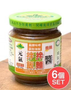 【6個セット】台湾 拌麺拌飯醤(辛みそ・味噌チリソース)オーガニック - FERMENED MISO CHILLI  Sauce 【未榮食品】