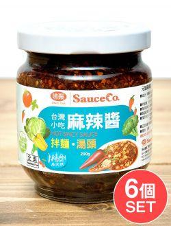 【6個セット】麻辣醤(マーラージャン)オーガニック - 花椒と唐辛子ソース HOT SPICY Sauce 【未榮食品】