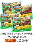 インスタント ヌードル インドネシア スープ4つセット 【Indo mie】