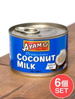 【6個セット】ココナッツミルク プレミアム 140ml Coconut Milk Premium 【AYAM】