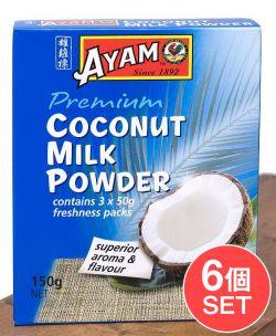 【6個セット】ココナッツミルクパウダー - Coconut Milk Powder 【AYAM】