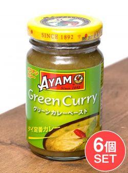 【6個セット】グリーンカレーペースト- Thai Green Curry Paste 【AYAM】