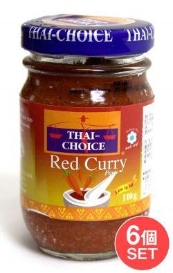 【6個セット】レッドカレーペースト 【Thai Choice】