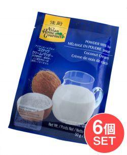【6個セット】ココナッツクリームパウダー
