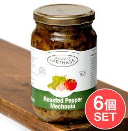 【6個セット】チュニジア風焼きピーマン -ローステッド・ペッパーメシュイヤマイルド[Roasted Pepper Machouia]