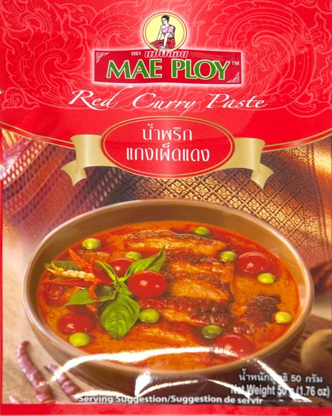 はじめてセット - タイ レッド カレーの写真2 - レッド カレー ペースト [50g] 【MAE PLOY】の写真です