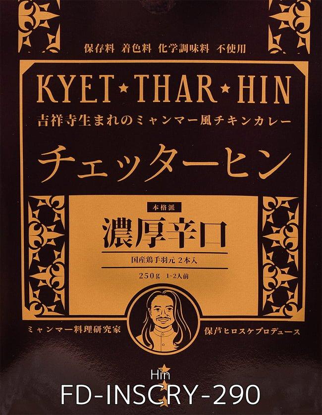 【チェッターヒン 食べ比べ 6個セット・送料無料】ミャンマーチキンカレー チェッターヒン - Kyet Thar Hin 3 - 【濃厚辛口】ミャンマーチキンカレー チェッターヒン - Kyet Thar Hin(FD-INSCRY-290)の写真です