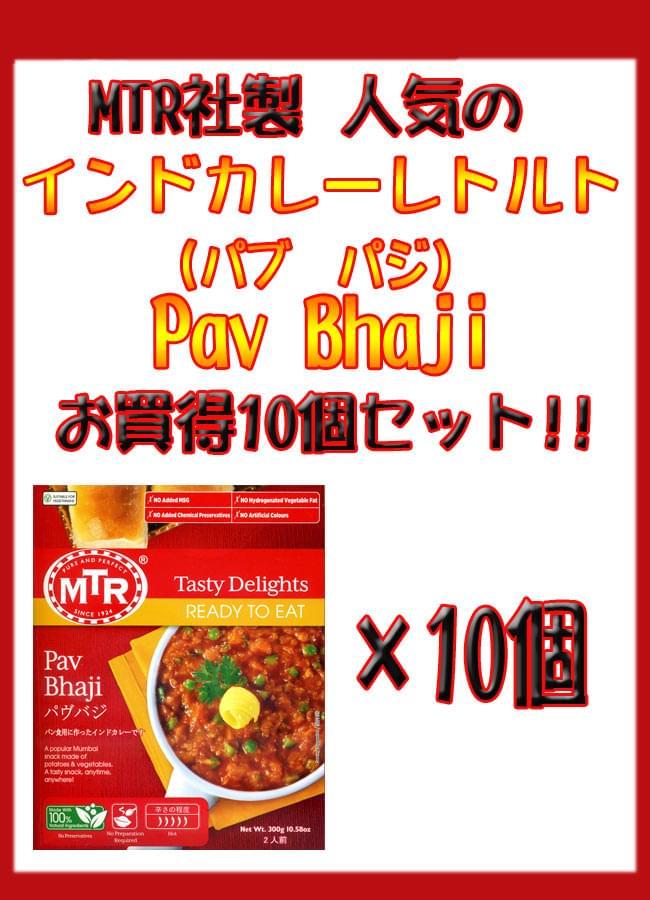 Pav Bhaji - ジャガイモと野菜のカレー 10個セット[MTRカレー]の写真