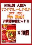Pav Bhaji - ジャガイモと野菜のカレー 10個セット[MTRカレー]