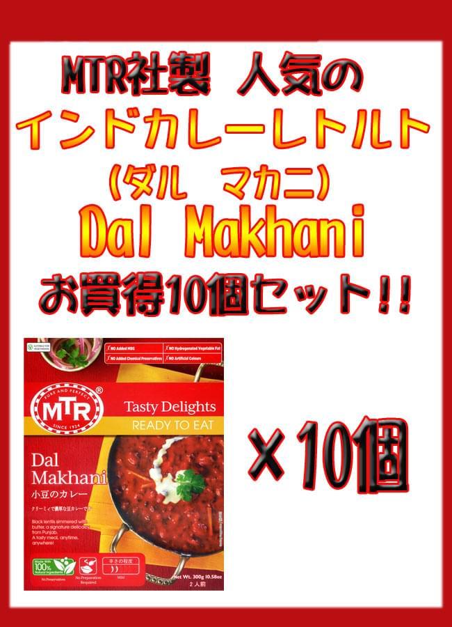 Dal Makhani - 豆とバターのカレー 10個セットの写真
