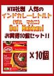 Dal Makhani - 豆とバターのカレー 10個セット