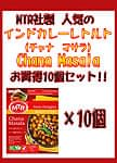 Chana Masala - ヒヨコ豆の辛口カレー 10個セット