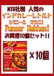 Paneer Makhani - チーズとバターのカレー 10個セット[MTRカレー]