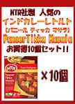 Paneer Tikka Masala - オニオンベースのグリルチーズカレー 10個セット[MTRカレー]