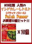 Palak Paneer - ほうれん草とカ