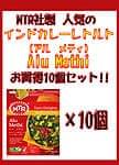 Alu Methi - スパイシーポテトの野菜カレー 10個セット[MTRカレー]