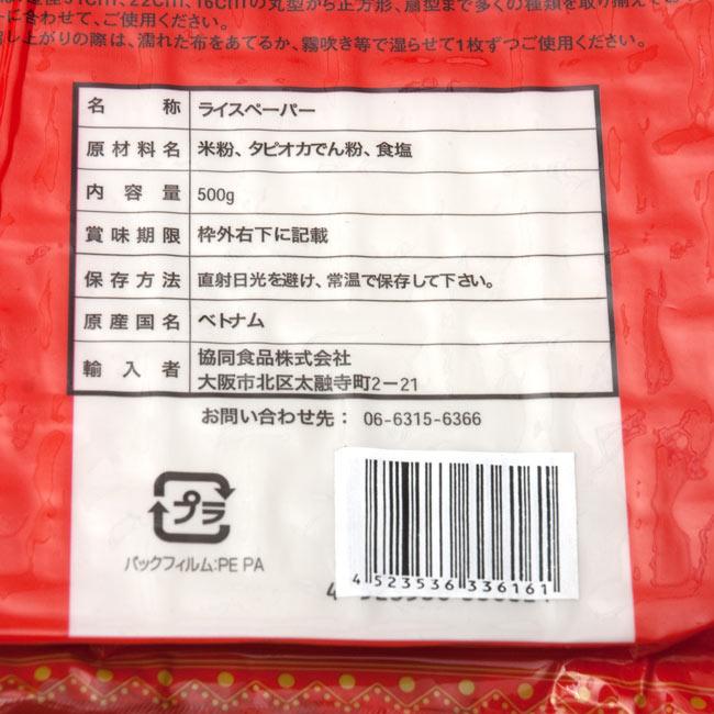 ライス ペーパー 正方形 22cm   【約35枚入】【Aodai】の写真2 - 品質表示です。500gとたっぷり入っていますので、いろいろな料理を楽しめます。