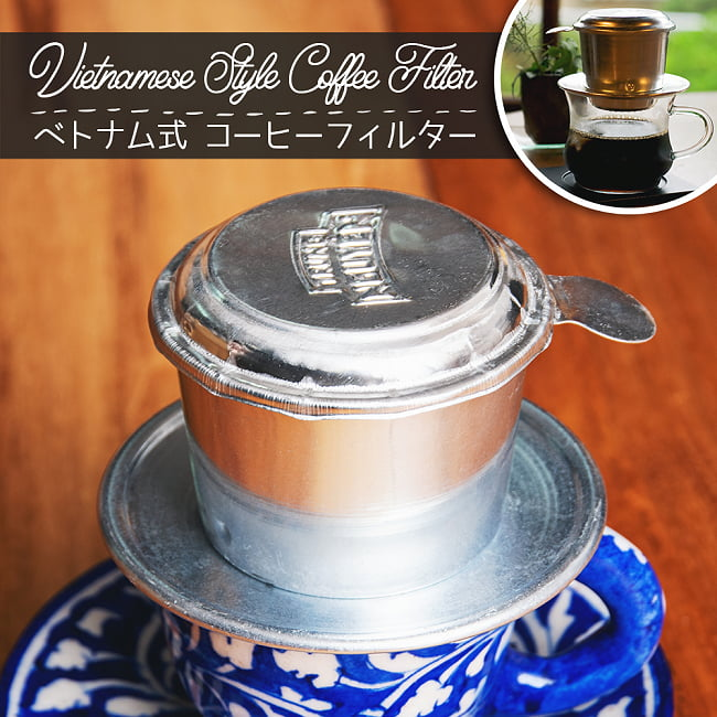 ベトナム コーヒー フィルター 【アルミ製】の写真