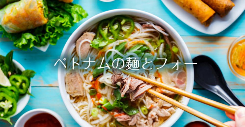 ベトナムの麺・フォーなど