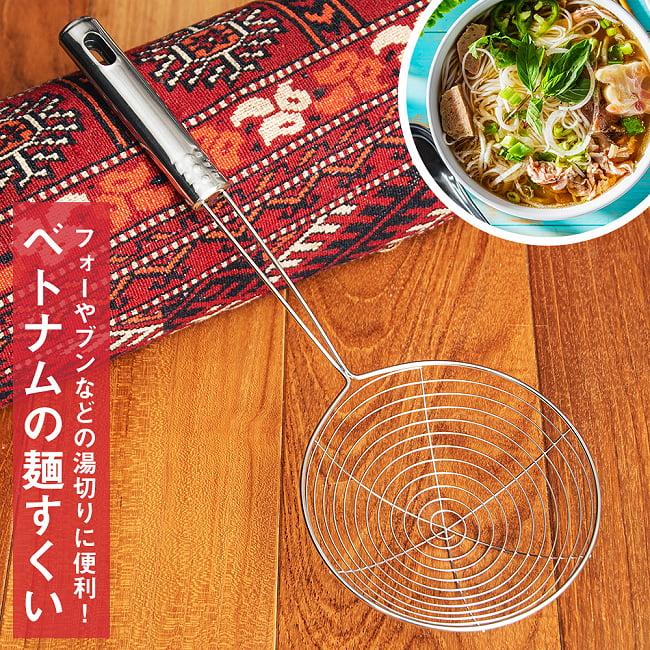 ベトナムの麺すくい(浅型)の写真