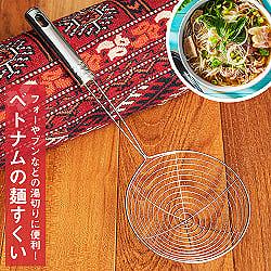 ベトナムの麺すくい(浅型)フォーやブンなどの湯切りに