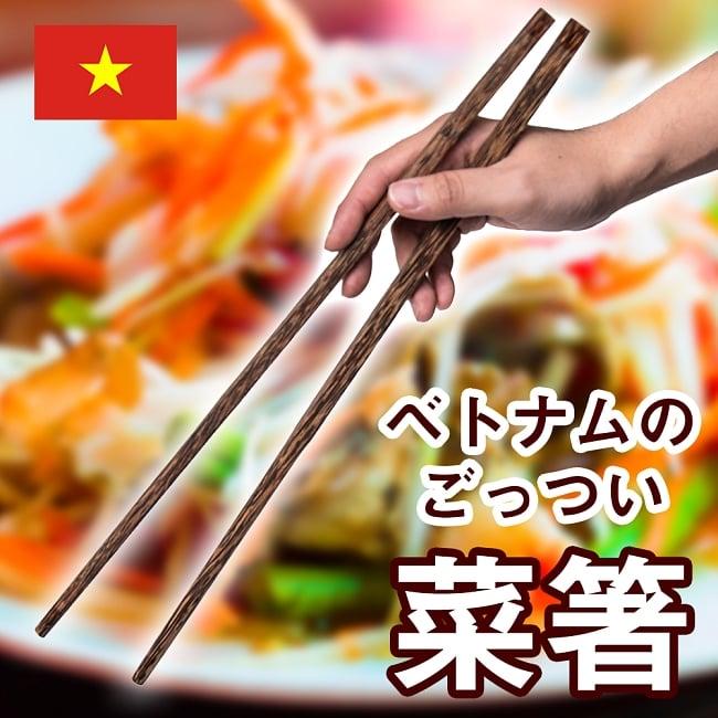 ベトナムのココナッツ菜箸 1