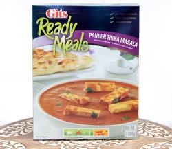 パニール ティッカ マサラ - Paneer Tikka Masala - カッテージチーズとヨーグルトソースのカレー 【Gits】