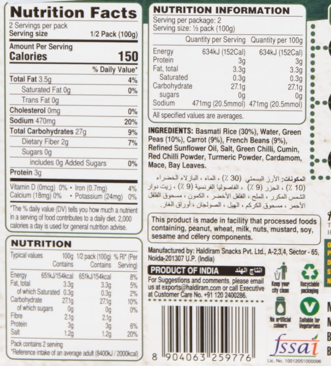 【Haldiram's VEGETABLE PULAO 200g】インドの炊き込みごはん ベジタブル プラオ 3 - パッケージの裏面の成分表示です