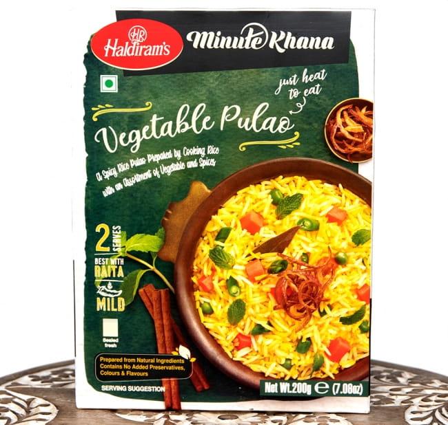 【Haldiram's VEGETABLE PULAO 200g】インドの炊き込みごはん ベジタブル プラオの写真