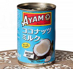 ココナッツミルク 400ml - Coconut Milk 【AYAM】