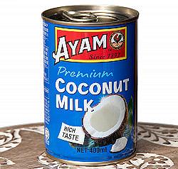 プレミアム ココナッツミルク 400ml - Coconut Milk 【AYAM】
