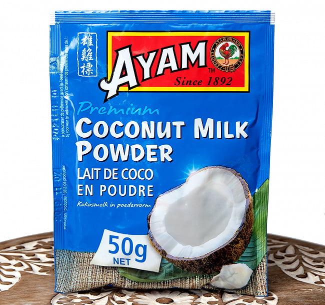 ココナッツミルク パウダー 50g - Coconut Milk Powder【AYAM】の写真