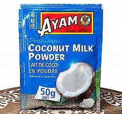 ココナッツミルク パウダー 50g - Coconut Milk Powder【AYAM】