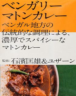 【お一人様5点まで】石濱匡雄&ユザーン 監修 ベンガリーマトンカレー