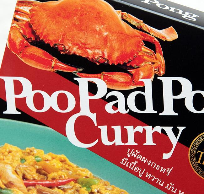 タイの蟹肉入りカレー PooPad Pong Curry - プーパッポンカリー 160g【SootThai】 2 - ラベルのアップです