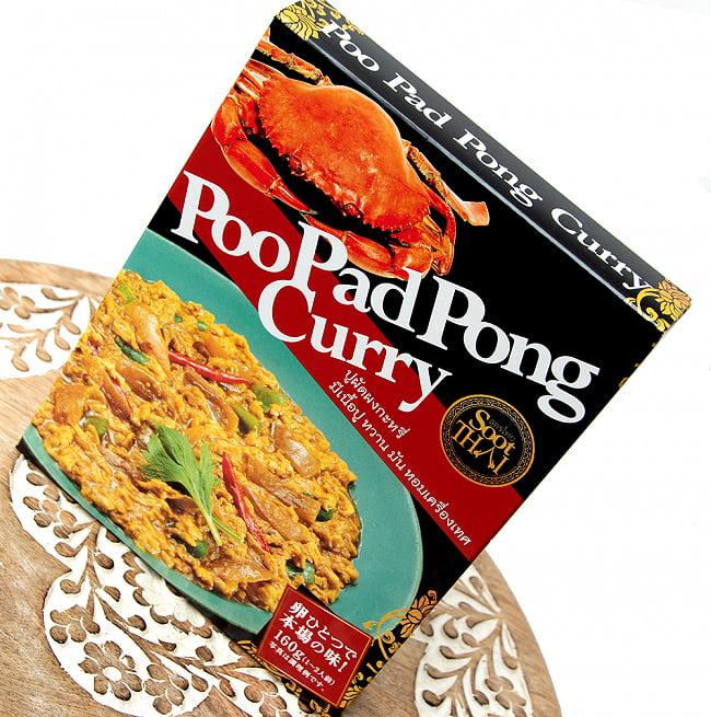 タイの蟹肉入りカレー PooPad Pong Curry - プーパッポンカリー 160g【SootThai】 3 - 斜めから撮影しました