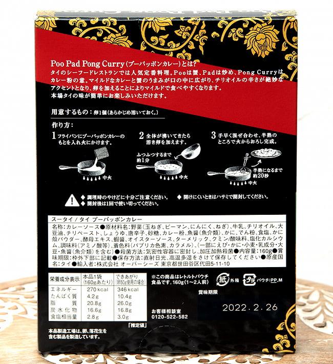 タイの蟹肉入りカレー PooPad Pong Curry - プーパッポンカリー 160g【SootThai】 4 - 裏面の成分表示です