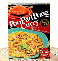 タイの蟹肉入りカレー PooPad Pong Curry - プーパッポンカリー 160g【SootThai】