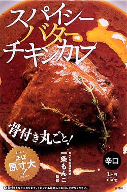 スパイシー バター チキンカレー【辛口・骨付きチキン入り】
