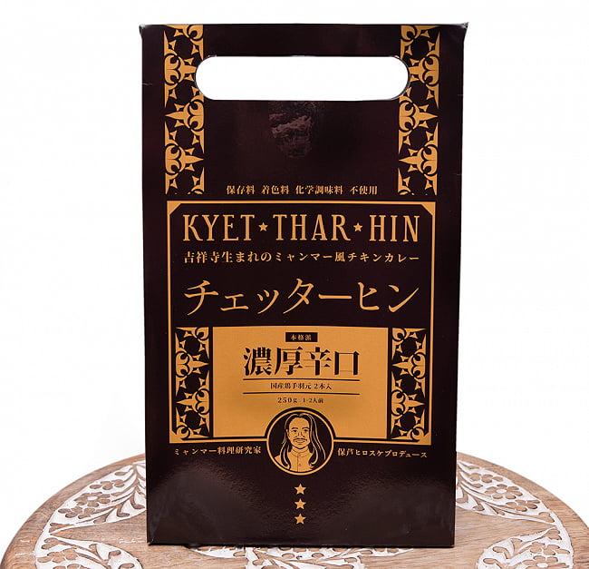 【濃厚辛口】ミャンマーチキンカレー チェッターヒン - Kyet Thar Hin 2 - パッケージの前面です