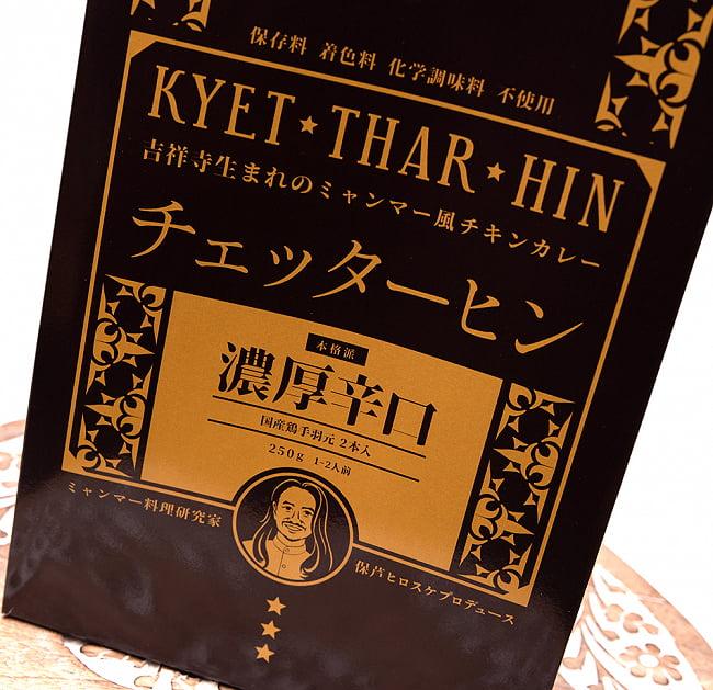 【濃厚辛口】ミャンマーチキンカレー チェッターヒン - Kyet Thar Hin 3 - パッケージを斜めから撮影しました
