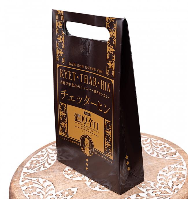 【濃厚辛口】ミャンマーチキンカレー チェッターヒン - Kyet Thar Hin 4 - レトルトカレーとしては珍しい形をしています。
