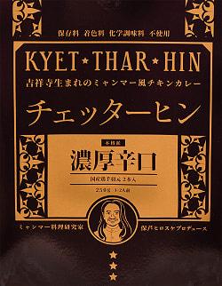 【濃厚辛口】ミャンマーチキンカレー チェッターヒン - Kyet Thar Hin