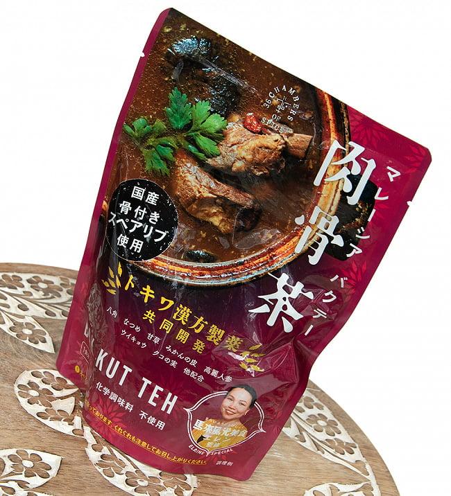 マレーシア バクテー - 肉骨茶 2 - パッケージの裏面です