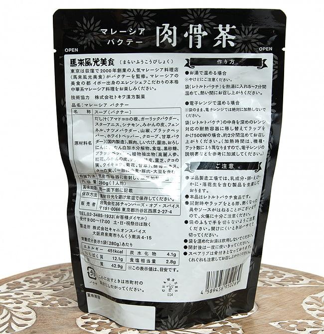 マレーシア バクテー - 肉骨茶 3 - サイズ比較のために手に持ってみました