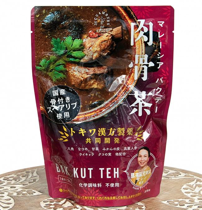 マレーシア バクテー - 肉骨茶の写真